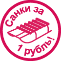 Сани18
